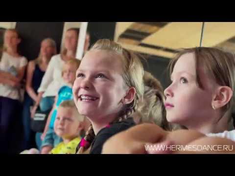 HERMES DANCE SCHOOL (студия танцев)