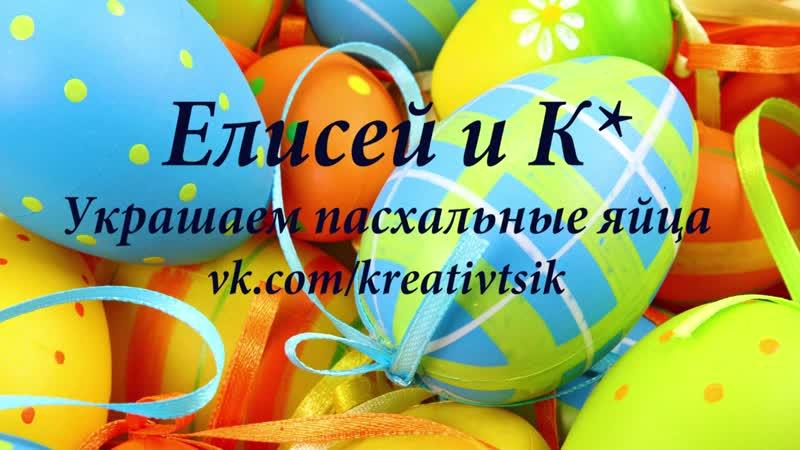Украшаем ПАСХАльные яички дома с детьми (1)