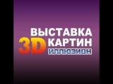 3D_Vistavka_30sec_2_Ryazan-iphoneX