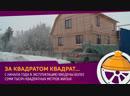 Более семи тысяч квадратных метров жилья введено в эксплуатацию в Голышмановском городском округе