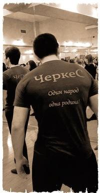 Черкес Черкесов, 9 июля 1988, Черновцы, id217374254