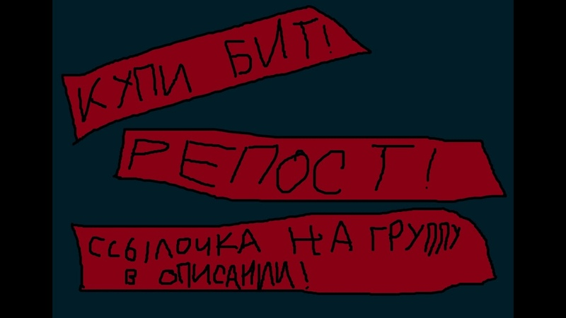 бит Prod. by DJ nasok