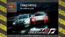 Need for Speed Shift2 - Чудо гонщик