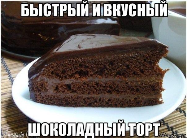(очень вкусно и легко в приготовлении)  Любимый десерт всей семьи :)   Ингредиенты:  1. Яйцо - 2 шт. 2. Какао - 25 грамм.
