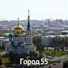 Новости - Город55.ру (Омск)