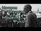 Голобородько Д. - Мишель Фуко