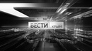 Специальный выпуск программы Вести Крым 19 10 2018 11 25