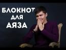 Блокнот для Аяза Шабутдинова со светящимся логотипом.
