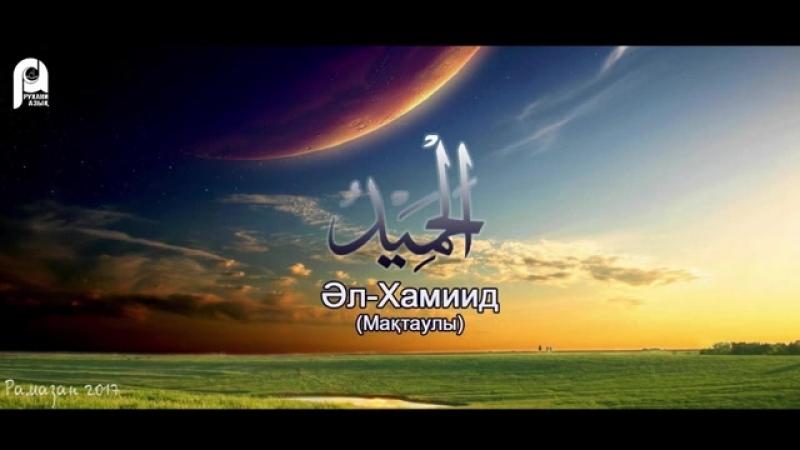Алла_Тағаланың_99_көркем_есімі-8