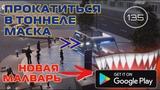 Беспилотное метро Маска и Новая малварь в Google play Take IT Easy