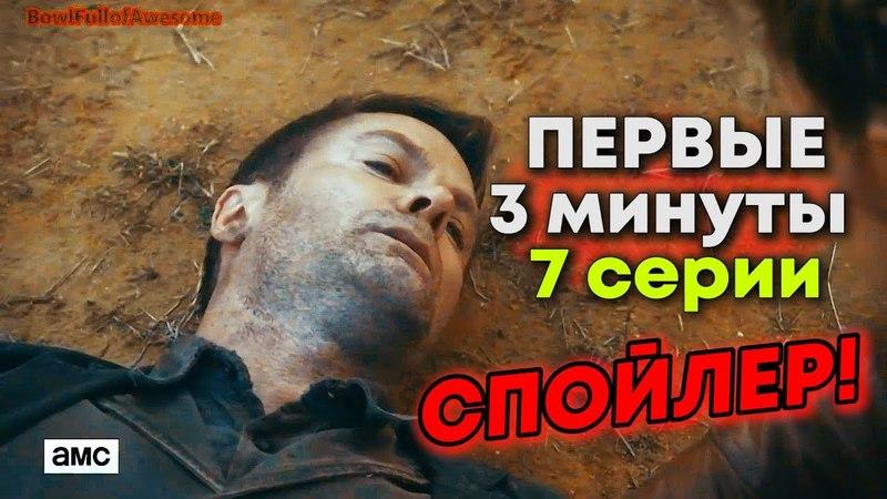 Бойтесь Ходячих мертвецов 4 сезон 7 серия ПЕРВЫЕ 3 МИНУТЫ на русском