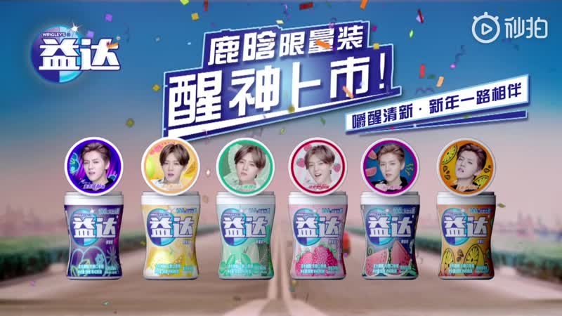 Luhan @ 190109 extra new year limited edition package