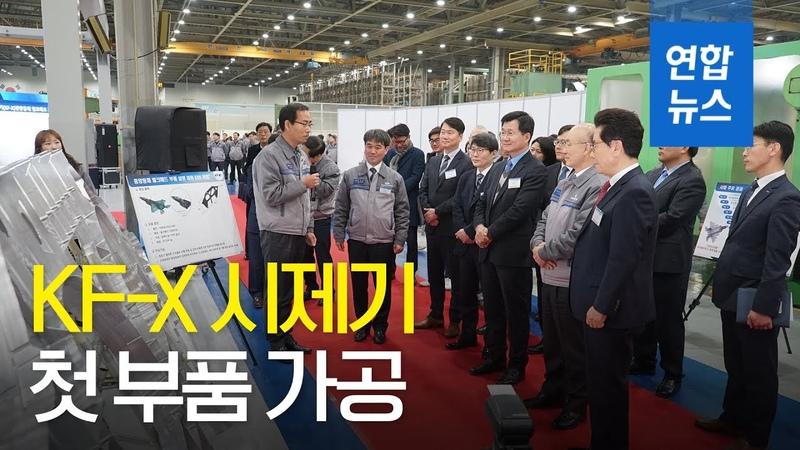 한국형 전투기 개발 '착착'…KF X 시제기 첫 부품 가공 연합뉴스 Yonhapnews