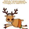 Подслушано в Пушкинском лицее №1500