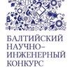 XV Балтийский научно-инженерный конкурс