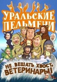 Уральские пельмени - НЕ ВЕШАТЬ ХВОСТ, Ветеринары! (21 выпуск)