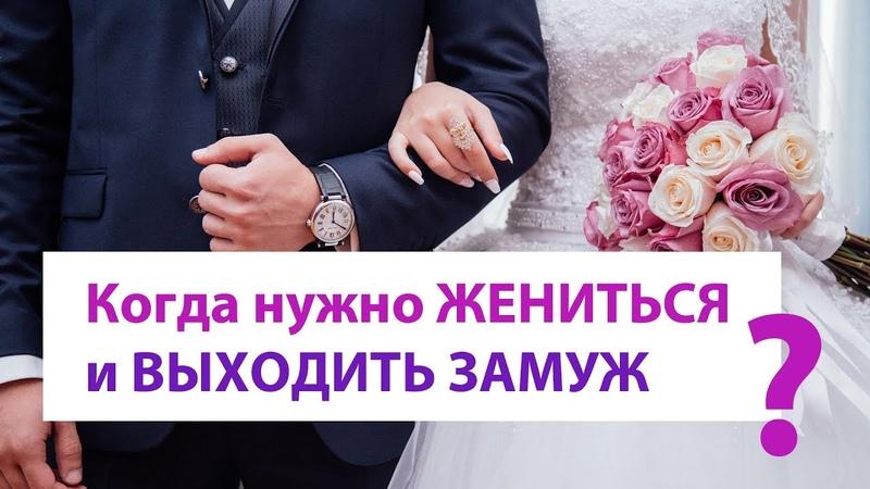 Когда жениться. Когда выходить замуж. Правда семейной жизни