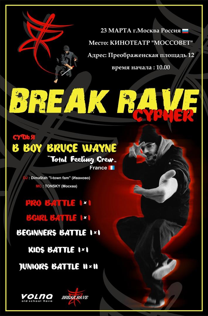 Афиша Москва BREAK RAVE CYPHER Vol.2 2019 / 23 марта