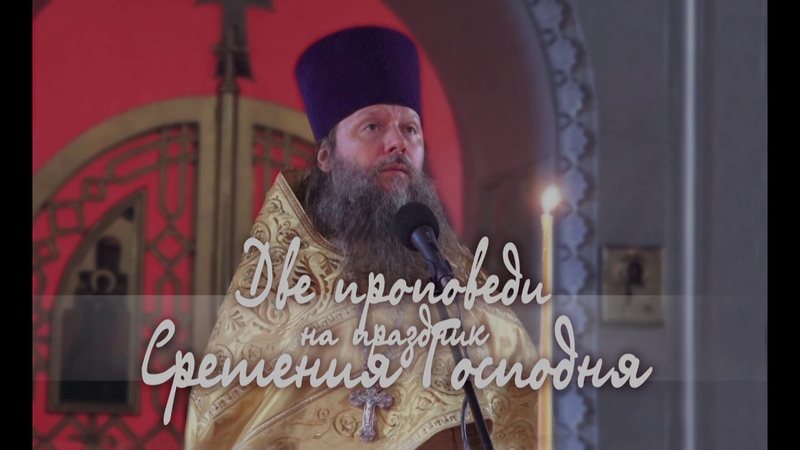 Артемий Владимиров «Две проповеди на праздник Сретения Господня». (14-15.02.2019г.)