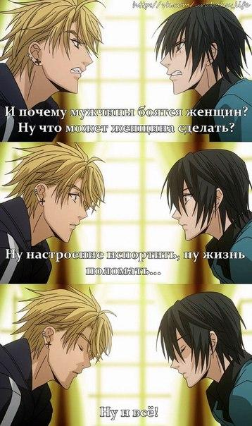 Читать мангу на русском предательство знает мое имя (betrayal.