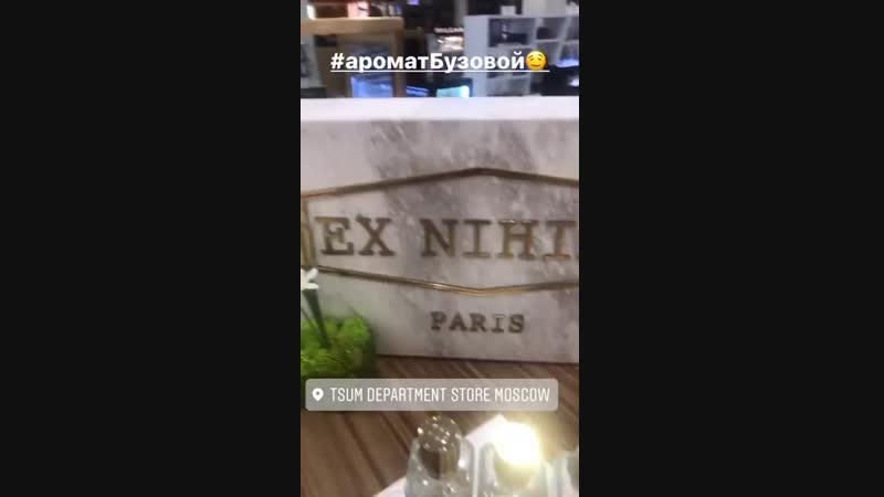 Аромат Бузовой Fleur Narcotique Ex Nihilo (720p) (via Skyload)