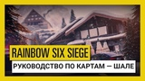 Tom Clancy's Rainbow Six Осада — Руководство по картам: Шале