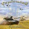Український арсенал