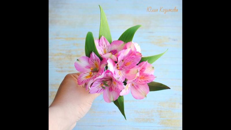 4. Сборка цветка альстромерии.