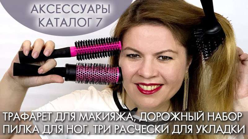 АКСЕССУАРЫ НОВИНКИ каталог 7 2018 Орифлэйм