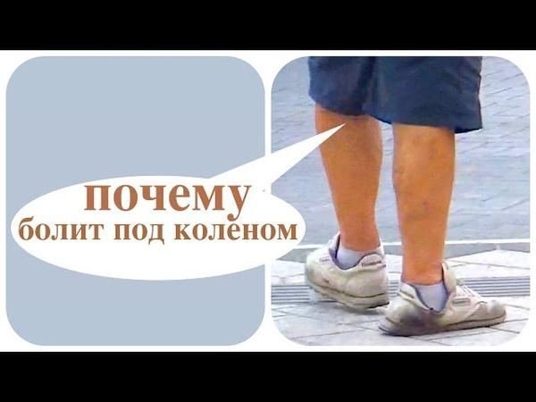 Как вылечить колени? Чтобы ноги ходили до старости и не болели!