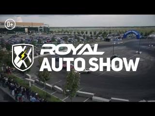 9-12 июня Royal Auto Show 2018