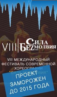 VIII Фестиваль Сила Безмолвия
