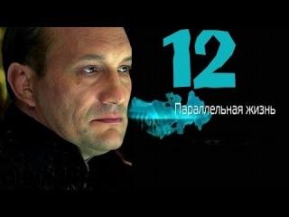 Параллельная жизнь 12 серия (2014) Детектив фильм кино сериал