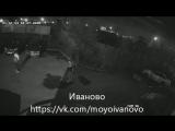 Иваново, 1ая Полевая-прыгают по автомобилям
