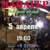 """05/04 Обнинск. МАНАГЕР в баре """"9 Футов"""" 19:00"""