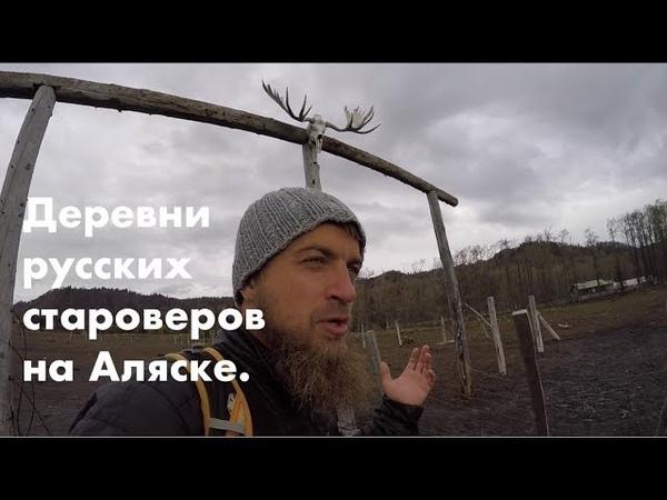 Деревни русских староверов на Аляске