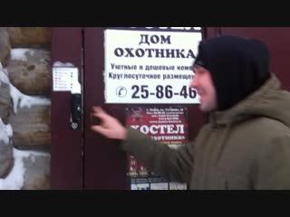 Обе-Рек рекомендует: хостел Дом Охотника, Томск