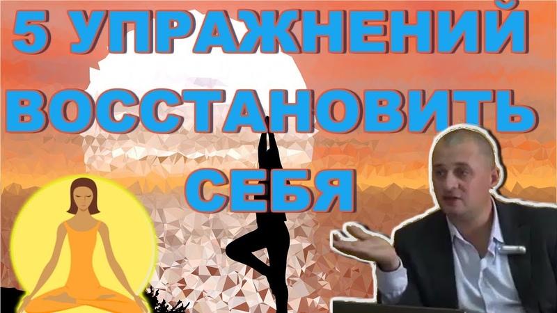 5 уникальных упражнений восстановления себя от Андрея Дуйко.