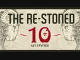 10 лет The Re-Stoned. 30.12.18 Model-T Москва.