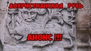 Дохристианская Русь Анонс