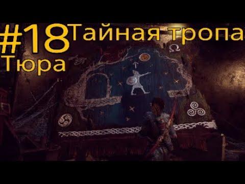18 Тайная тропа Тюра (сложность Бог Войны) - God of War (2018) (без комментариев)