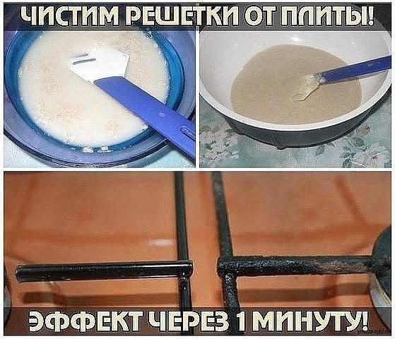 Чистим решетки от плиты.