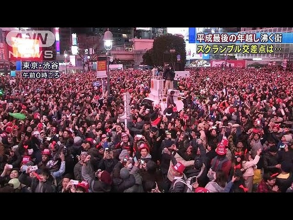 明治神宮・八景島・渋谷から 各地で年越し華やぐ街(19/01/01)
