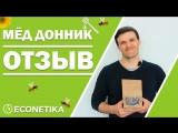 Иван о мёде. Где купить мёд в Твери.