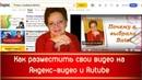 Как разместить свои видео на Яндекс видео и Rutube