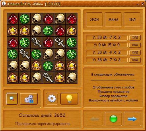 Skygameassist для игры небеса скачать gamesdecor.