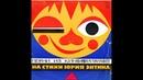 Антошка. Песни из кинофильмов на стихи Юрия Энтина. М50-36771. 1974. A4