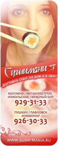 Сушимания Пушкин, 14 октября 1994, Санкт-Петербург, id199075468