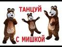 Мишка веселится и танцует   Утро Медведя
