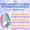 Индивидуальные уроки эстрадного вокала